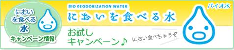 においを食べる水キャンペーン情報